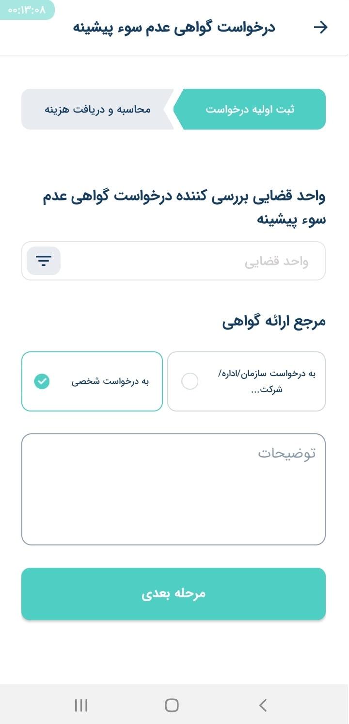 دانلود برنامه عدالت همراه قوه قضاییه Edalate Hamrah 1.3.5 برای اندروید
