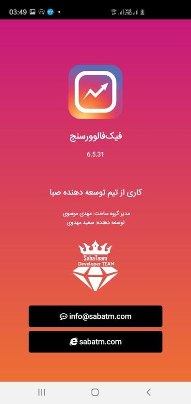 دانلود Fake Follower Sanj 14.0.10 – برنامه فیک فالوور سنج اندروید