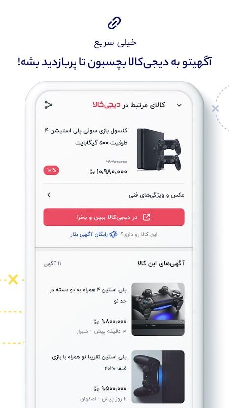 دانلود پیندو Pindo 1.2.0-GP – برنامه ثبت آگهی خرید و فروش اندروید