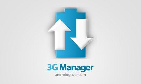 3G Manager – Battery saver 2.5.0 دانلود نرم افزار مدیریت اتصال،محافظ باتری