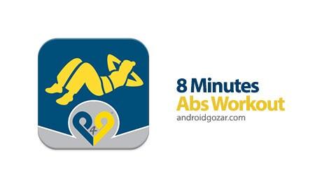 8 Minutes Abs Workout 2.4.32 Unlocked دانلود نرم افزار تمرینات 8 دقیقه ای شکم