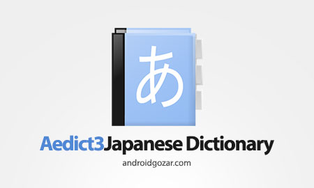 Aedict3 Japanese Dictionary 3.6.0 دانلود دیکشنری ژاپنی