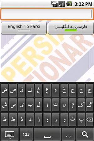 aFarsi: Persian Dictionary 2.1 دیکشنری انگلیسی به فارسی و بالعکس