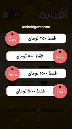 Aftabe 1.4.3 دانلود بازی موبایل آفتابه