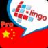 Learn Chinese Mandarin Pro 5.21 دانلود نرم افزار آموزش زبان چینی ماندارین