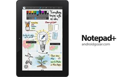 Notepad+ Pro 2.5 Patched دانلود نرم افزار یادداشت برداری آسان