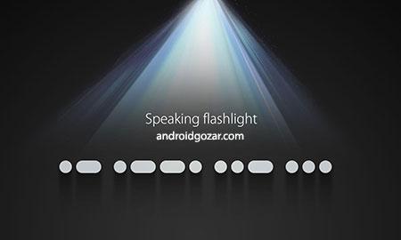 APUS Flashlight   Super Bright 1.3.9 دانلود چراغ قوه فوق العاده روشن