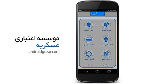 Askariye Mobile Banking دانلود همراه بانک موسسه اعتباری عسکریه