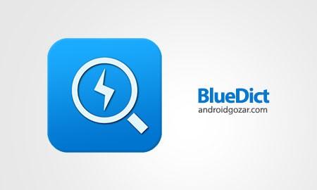 BlueDict Pro 7.6.5 دانلود نرم افزار دیکشنری کامل بلودیک اندروید + دیتابیس