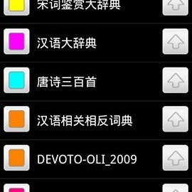 BlueDict Pro 7.8.9 دانلود دیکشنری کامل بلودیکت اندروید + دیتابیس