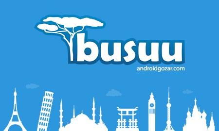 busuu Premium 17.0.1.171 دانلود برنامه یادگیری آسان زبان برای اندروید