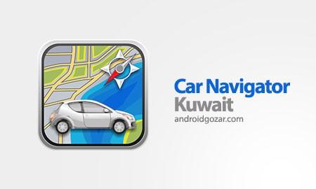Car Navigator Kuwait 1.1 دانلود نرم افزار نقشه آفلاین کویت+دیتا