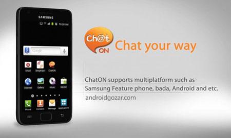 ChatON 3.5.839 دانلود نرم افزار چت سامسونگ