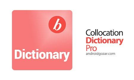 Collocation Dictionary Pro 2017.06.07 دانلود بهترین دیکشنری انگلیسی برای یادگیرنده سطح مبتدی تا متوسط