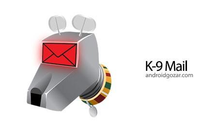 K-9 Mail 5.503 Final دانلود نرم افزار قدرتمند ایمیل اندروید
