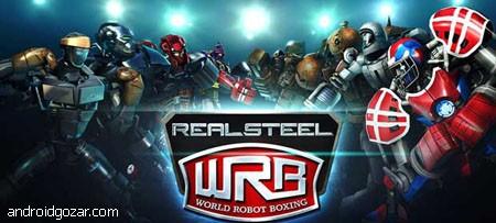 Real Steel World Robot Boxing 33.33.925 دانلود بازی بوکس ربات ها اندروید + مود + دیتا
