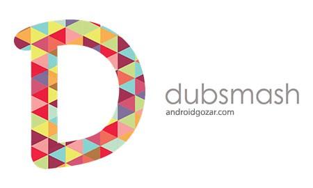 Dubsmash 2.23.0 دانلود نرم افزار دابسمش اندروید + مود