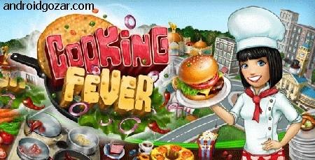 Cooking Fever 3.1.0 دانلود بازی هیجان پخت و پز اندروید + مود