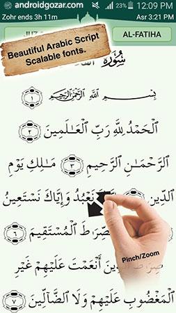Quran Majeed Premium 4.0.8 دانلود قرآن صوتی با ترجمه اندروید
