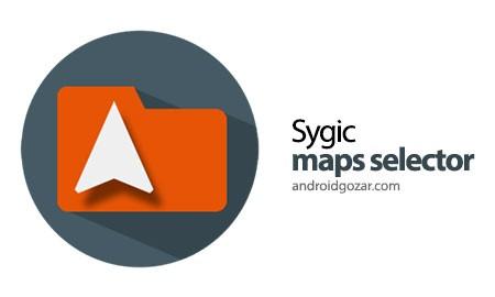 Sygic maps selector FULL 2.3.2 دانلود نرم افزار انتخابگر نقشه های سایجیک