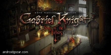 دانلود Gabriel Knight Sins of Fathers 1.50 بازی شوالیه گابریل اندروید + مود