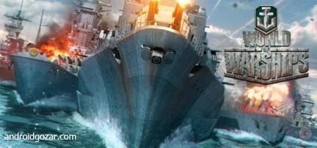 World Warships Combat 1.0.13 دانلود بازی جنگ جهانی کشتی های جنگی اندروید + مود