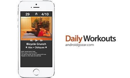 Daily Workouts FULL 5.20 دانلود نرم افزار تمرینات ورزشی روزانه