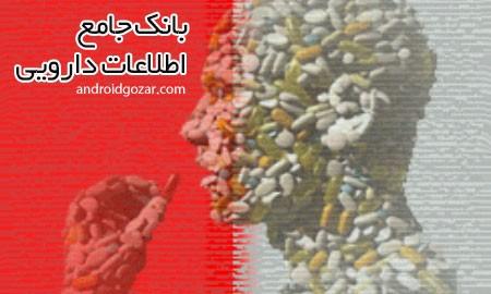 دانلود کتاب موبایل بانک جامع اطلاعات دارویی