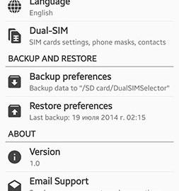 Dual SIM Selector Pro 2.9.0 انتخاب خودکار و دستی دو سیم کارت در اندروید