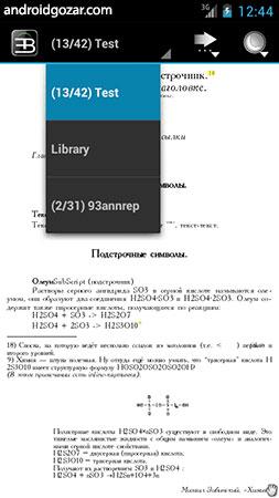 EBookDroid – PDF & DJVU Reader 2.6.3 باز کردن اسناد در اندروید