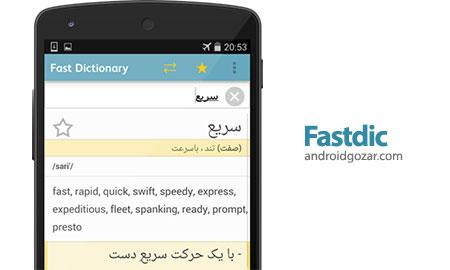 دانلود Fastdic – Persian Dictionary 3.5.0 دیکشنری فارسی و انگلیسی اندروید