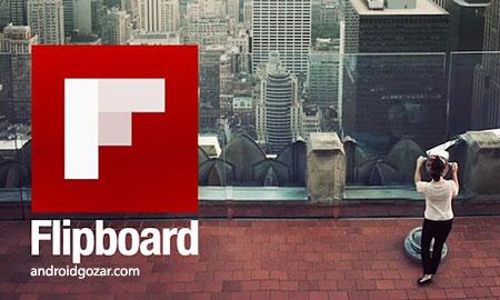 دانلود Flipboard 4.2.25 نرم افزار مجله خبری اندروید