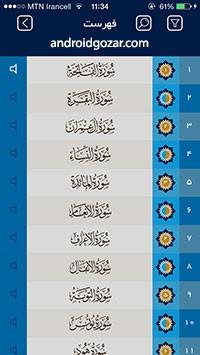 دانلود گنجینه Ganjineh 2.0.7.0 برنامه کتب اسلامی اندروید