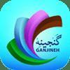 Ganjineh 2.0.7.0 دانلود نرم افزار گنجینه اندروید