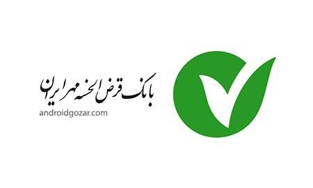 Gharzolhasane Mehr Iran Mobile Banking دانلود همراه بانک قرض الحسنه مهر ایران