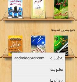 GHBook 10.7 دانلود برنامه بازار کتاب دیجیتالی قائمیه اندروید