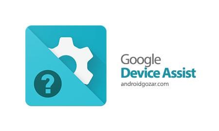 Google Device Assist 88186046 دانلود نرم افزار دستیار دستگاه اندروید