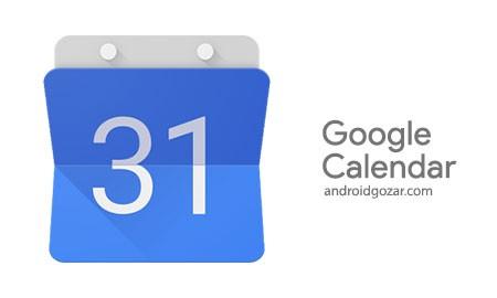 Google Calendar 5.8.9-179025103 دانلود نرم افزار تقویم گوگل اندروید