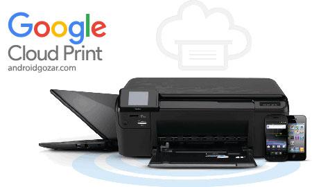 Google Cloud Print 1.33b دانلود نرم افزار چاپ ابری گوگل