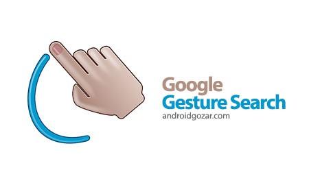 Google Gesture Search 2.1.5 دانلود نرم افزار جستجوی گوگل با دستخط