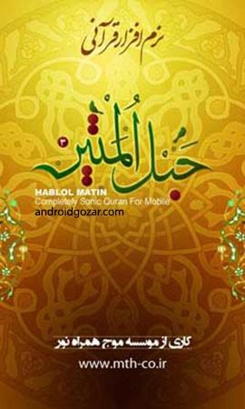 Hablolmatin 7.4 دانلود قرآن صوتی حبل المتین اندروید + دیتا