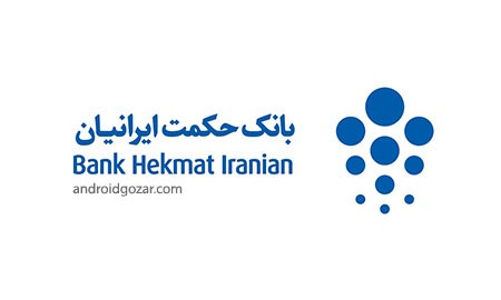 Hekmat Iranian Mobile Banking دانلود همراه بانک حکمت ایرانیان