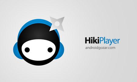 HikiPlayer Pro 2.4.3 دانلود نرم افزار پخش موزیک در اندروید