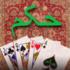 دانلود Hokm Pro 1.3.3 بازی حکم اندروید