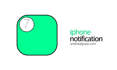 iphone notification 1.1.0.1 اطلاع رسانی به سبک آیفون