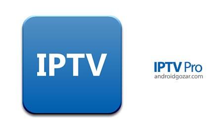 دانلود IPTV Pro 5.4.4 برنامه تلویزیون اینترنتی اندروید