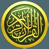 iQuran Pro 2.6.6 دانلود قرآن کریم با ترجمه فارسی اندروید