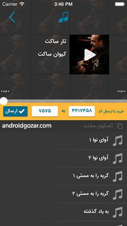 Irancell Pishvaz 1.0.1 دانلود نرم افزار موبایل پیشواز ایرانسل