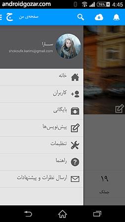 Jomlak 5.0.1 دانلود برنامه جملک اندروید
