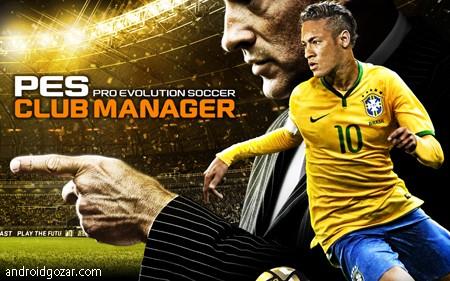 PES Club Manager 1.6.0 دانلود بازی سرمربی باشگاه فوتبال اندروید + دیتا